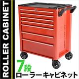 【SIS卸】◆NEW◆工具ボックス◆作業用◆キャスター付キャビネット◆XTB407◆