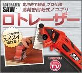 【SIS卸】◆NEW◆軽い・安全・簡単!!◆日曜大工にも最適◆ロトレーザー◆