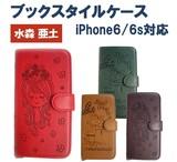 <即納>【2016年新作】【水森亜土】ブックスタイルケース(iPhone6/6s対応)