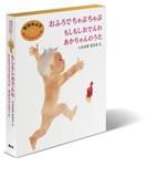 松谷みよ子 あかちゃんの本 Cセット