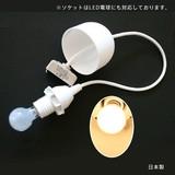照明:ペンダントランプ【日本製】【電球付き】【生活雑貨】