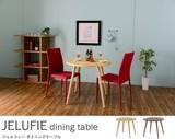 【送料無料】JELUFIE(ジェルフィー)ダイニングテーブル