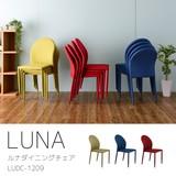 【送料無料】LUNA(ルナ)ダイニングチェア