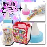 【プレゼント ギフト】チョコバット(8本)入り ほ乳瓶 駄菓子 特大 おもしろ ほにゅうびん