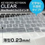 【MacBook Air/Pro 13&15インチ】 キースキン キーボードカバー クリア
