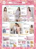 【シルク100%】シルクパジャマ&枕カバー 2016年3月 no1
