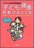 ママさん小児科医 幸子先生の子ども健康お助けBOOK