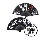 【ユニークで楽しい】関西弁扇子23cm