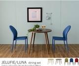 【送料無料】JELUFIE×LUNA(ジェルフィー×ルナ) ダイニングテーブルセット【全6パターン】