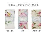 【2016発売】【やわ肌ガーゼ】フェイスタオル<日本製><花柄・バラ柄>