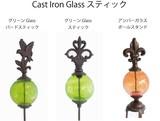 【ガーデン用品・スタンド】Cast Iron ガラススティック & スタンド