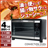 【SIS卸】◆キッチン◆ノンフライ◆解凍◆オーブン・グリル・スローベーク調理◆