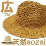 SALE 春夏新作 春夏 麦わら帽子 つば広ハット ナワアミストローハット 天然帽子 大きい (SH4201)