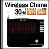 【SIS卸】◆店舗用品◆ワイヤレスチャイム◆30チャンネル対応◆受信機/送信機◆