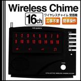 【SIS卸】◆店舗用品◆ワイヤレスチャイム◆16チャンネル対応◆受信機/送信機◆