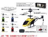 「ラジコン」2ch赤外線ヘリコプタースカイパイロット