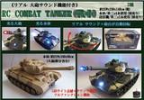 「ラジコン」RC COMBAT TANKER(戦車)