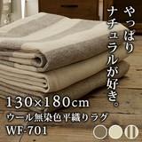【直送可】【天然素材ウールラグ】ウール無染色平織ラグマット<130×180cm>