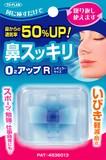 鼻スッキリO2アップR