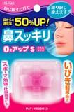 鼻スッキリO2アップS 小さめサイズ