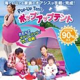 【売価・卸価変更】ポップアップテント ピンク/ブルー <Pop-up Tent> <アウトドア BBQ キャンプ>