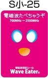 【送料無料】電磁波吸収シ-ト