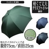 【16年SS新商品】【長傘】【紳士】キレがいい傘 75cmジャンプ傘