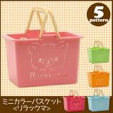 【リラックマ】『ミニカラーバスケット』<オレンジ/ローズ/ソーダ/ミント/ピーチ>