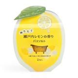 【この夏注目!瀬戸内レモン風呂づくし】バスソルト2包入り 搾りたて瀬戸内レモンの香り