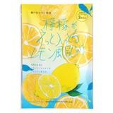 【この夏注目!瀬戸内レモン風呂づくし】檸檬がえっと入っとるレモン風呂じゃけ
