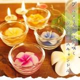 プルメリアの花が咲くリラックスキャンドル【ガラストレイプルメリアキャンドル】アジアン雑貨