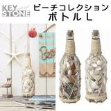 ■2016SS 新作■ ビーチコレクション ボトル L