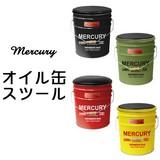 ■2016SS 先行予約■ マーキュリー オイル缶スツール