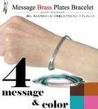 【売れ筋♪】 メッセージプレートブレスレット 真鍮製 ブラス 格言 名言 メンズ レディース