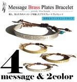 【売れ筋♪】 メッセージプレートブレスレット 真鍮製 ワックスコード 格言 名言 メンズ レディース