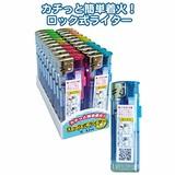 ロック式電子ライターe-Lite 29-611