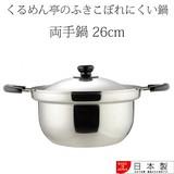 【日本製】ヨシカワ くるめん亭のふきこぼれにくい 片手鍋/両手鍋