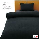 【円-えん-】 掛け布団カバー ダブル 190×210cm