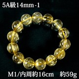 【30%OFF】【天然石ブレスレット】5A級ルチルクォーツ(針水晶)(14mm)ブレス 【天然石 ルチル】