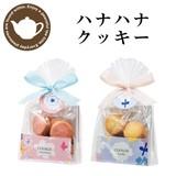■2016SS 新作■ ハナハナ クッキー