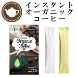 ■2016SS 新作■ インスタント オーガニックコーヒー