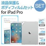 【iPad Pro用フィルム】  液晶保護・ボディフィルムセット