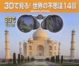 3Dで見る! 世界の不思議14景