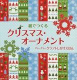 紙でつくるクリスマス・オーナメント