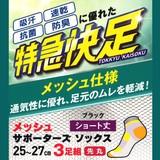 【特急快足シリーズ】メッシュサポーターズソックス ショート丈 3足組 【先丸】
