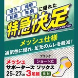 【特急快足シリーズ】メッシュサポーターズソックス ショート丈 3足組 【指付】