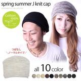 スプリングサマーニットキャップ「つばなし」「ノーマルタイプ」 医療用 コットン 春夏 ニット帽