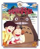 徳間アニメ絵本4 となりのトトロ