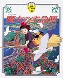徳間アニメ絵本6 魔女の宅急便