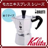 【Kalita(カリタ)】モカエキスプレス